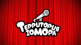 Tajik-show Территория юмора.1-ый выпуск.Часть I.