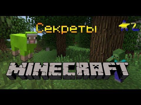 Секреты Minecraft: Летающий крипер !