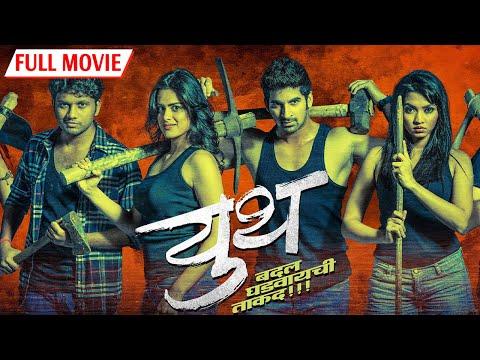 Youth NEW FULL MOVIE HD - Badal  - Neha Mahajan - Akshay Waghmare - Latest arathi Movie