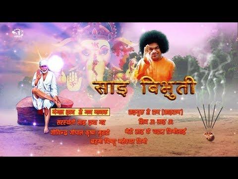 (Nepali Bhajan : Sai Bibhuti | Saibhajan | Ganesh Bhajan | Audio Juke Box | 2075 | - Duration: 37 minutes.)