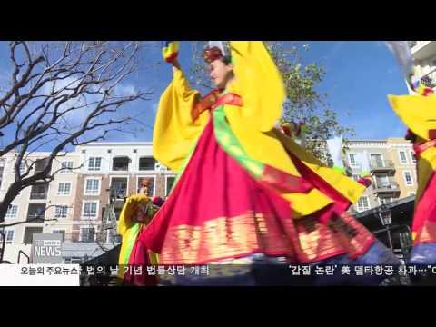 한인사회 소식  5.5.17 KBS America News
