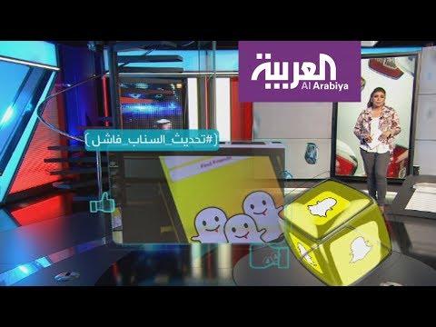 العرب اليوم - شاهد: أسباب خطيرة لتثبيت تحديث