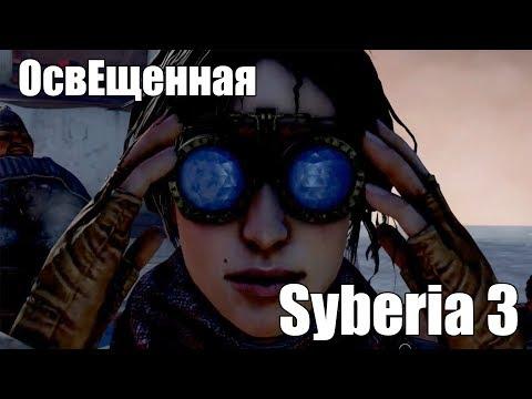 Сибирь 3 (ОсвЕщенная) - Серия 20 (Ну дай мне всунуть!)