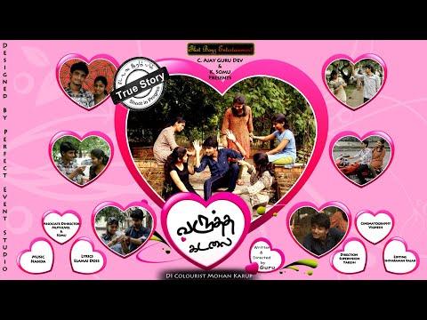 Varutha Kadalai short film