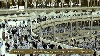 خطبة كسوف الشمس نهاية عام 1434هـ من المسجد الحرام . للشيخ خالد الغامدي
