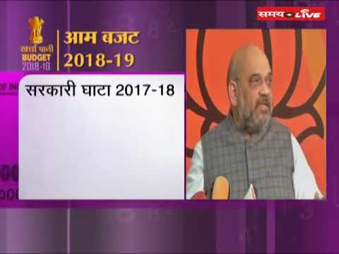 BJP President Amit Shah spoke on Union Budget 2018-19