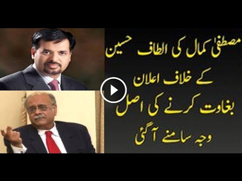 Who Is Behind Mustafa Kamal ??? Najam Sethi Telling Inside Story