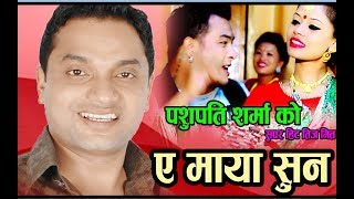 पशुपति शर्मा को अहिले सम्मकै सुपर हिट तीज गीत