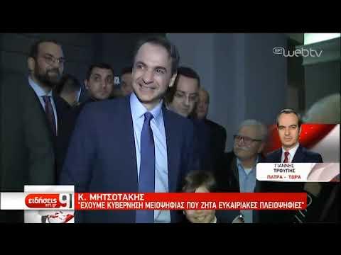 Μητσοτάκης: Ένας εκβιαζόμενος πρωθυπουργός είναι επικίνδυνος για τη χώρα | 1/2/2019 | ΕΡΤ