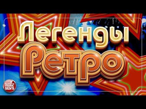 ЛЕГЕНДЫ РЕТРО ✬ Золотые Хиты 70 - 80-х ✬ Лучшие Песни от Звезд Эстрады ✬ (видео)