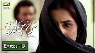 Surkh Chandni | Episode 19 | 20th August 2019 | ARY Digital Drama