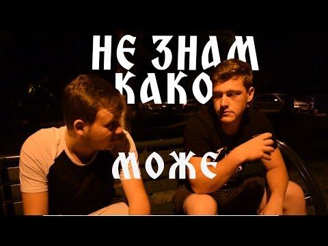 Добар македонски скеч: Кога некој другар ќе фати девојка и таа го контролира