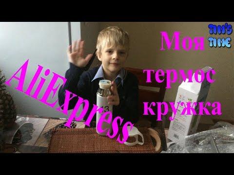 #AliExpress   #Моя термос кружка //#AliExpress # My thermos mug