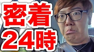ヒカキン密着24時 〜YouTuberの裏側〜