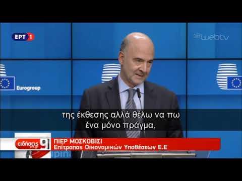 Eurogroup: Θετικές αναφορές για την Ελλάδα από Σεντένο – Μοσκοβισί | 19/11/18 | ΕΡΤ