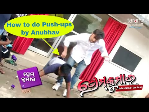 Video Push Ups with Anubhav Mohanty - Funny Moments Behind the Scene | Prem Kumar | New Odia Movie 2018 download in MP3, 3GP, MP4, WEBM, AVI, FLV January 2017