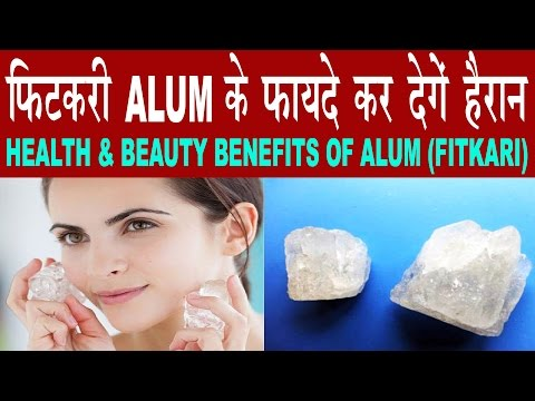 Video फिटकरी (ALUM) के फायदे कर देंगे हैरान   Health & Beauty Benefits Of Alum In Hindi   Fitkari Ke Fayde download in MP3, 3GP, MP4, WEBM, AVI, FLV January 2017