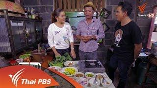 เร็วๆ นี้ที่ Thai PBS - เร็วๆนี้ที่ Thai PBS 18 - 24 มิ.ย. 58