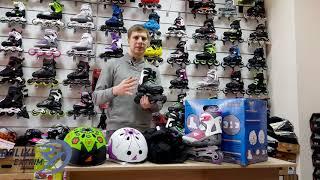 Дитячі ролики Rollerbade cube 2018 повний комплект з захистом та шоломом