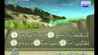 المصحف الكامل للمقرئ الشيخ فارس عباد الجزء  30