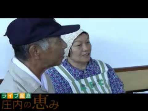 第2回 庄内の恵み.TV 後編