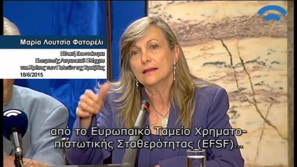 Μαρία Λουτσία Φατορέλι: Συνέντευξη Τύπου Επιτροπής Αλήθειας Δημοσίου Χρέους (18/06/2015)