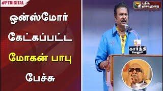 Video ஒன்ஸ்மோர் கேட்கப்பட்ட மோகன் பாபு பேச்சு #Karunanidhi MP3, 3GP, MP4, WEBM, AVI, FLV Juni 2019