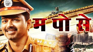 Video म. पो. से. (Ma.Po.Se.) | 2018 NEW RELEASED Full Hindi Dubbed Movie | Vijay | 2018 Dubbed Movie MP3, 3GP, MP4, WEBM, AVI, FLV Desember 2018