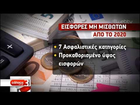 Νέο σύστημα εισφορών μη μισθωτών με το νέο ασφαλιστικό | 15/11/19 | ΕΡΤ