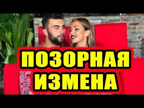 Дом 2 новости 11 марта 2018 (11.03.2018) Раньше эфира