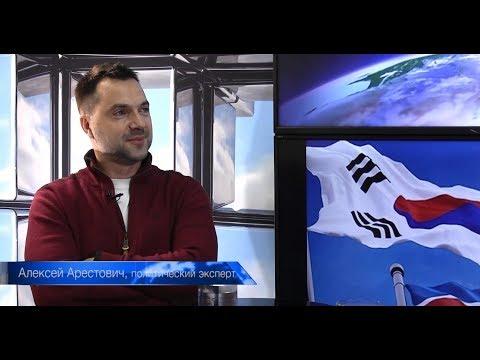 Международная панорама XXI век от 13.02.2018 Гость: Алексей Арестович