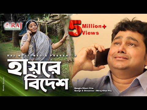 SHORT FILM HAYRE BIDESH (হায়রে বিদেশ)