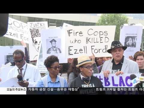 이젤 포드 총격 사살 경관 '불기소 1.24.17 KBS America News