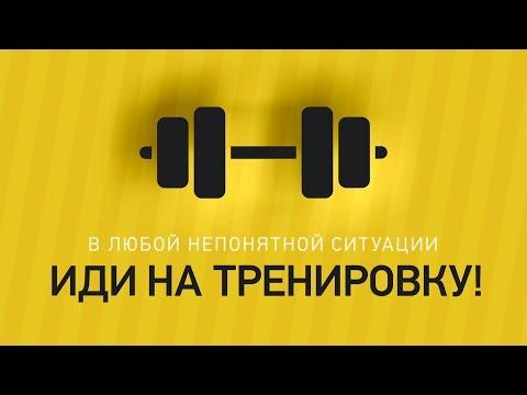 Иди на тренировку (спортивная мотивация 2015) (видео)