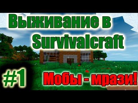 Выживание в SURVIVALCRAFT #1 Мобы-мрази!!!!1!!1!!!!1!11111!1