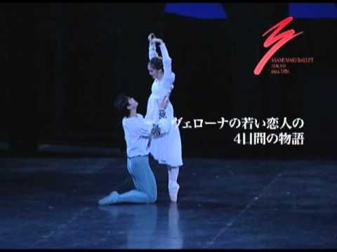 牧阿佐美バレヱ団 ロメオ&ジュリエット P.V