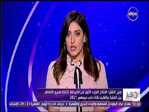 وزير النقل يعقد اجتماعا موسعا لمتابعة معدلات تنفيذ الجزء الأول للمرحلة الثالثة للخط الثالث