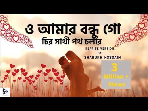 Video O Amar Bondhu Go Chiro Sathi Poth Chola ও আমার বন্ধু গো   RoMance Ft Sharukh   Sharukh Hossain download in MP3, 3GP, MP4, WEBM, AVI, FLV January 2017