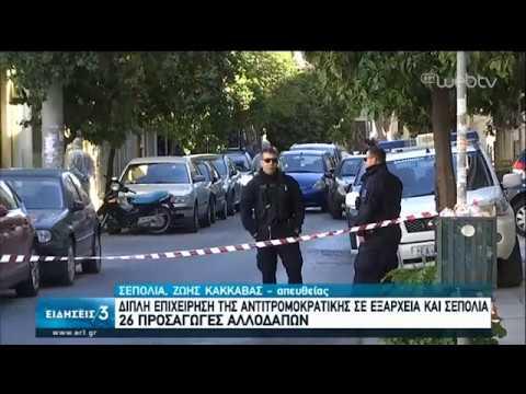 Επιχειρήσεις της Αντιτρομοκρατικής σε Εξάρχεια και Σεπόλια   19/03/2020   ΕΡΤ