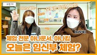 보령TV 아나킴 | 모자보건팀 최나영 주무관