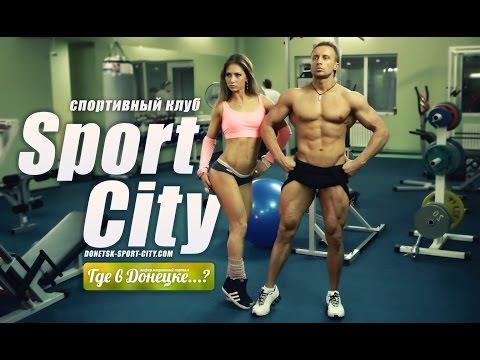 Тренажерный зал Sport City (Где в Донецке...?) онлайн видео