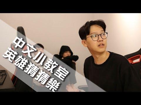 ahq LOL | 中文小教室#2 | 英雄猜猜樂
