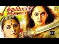 THIRUPACHI ARUVA  Super Hit Tamil Full Movie  Sumanth  Anushka waptubes