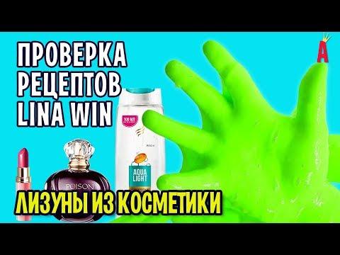 Лизун из шампуня и духов / Лизуны из косметики от Linа Win / Проверка рецептов лизунов - DomaVideo.Ru