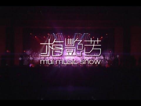 梅艷芳 MUI MUSIC SHOW 未刪減版 UNCUT VERSION Anita Mui