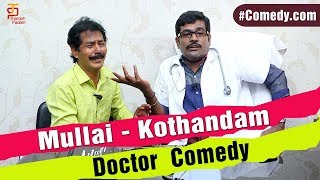 Mullai Kothandam Doctor Comedy Full Episode of Doctor Patient Comedy on Thamizh Padam. #ComedyDotCom is the series of ...