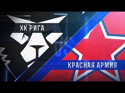 Прямая трансляция. ХК «Рига» - «Красная Армия». (17.09.2017)