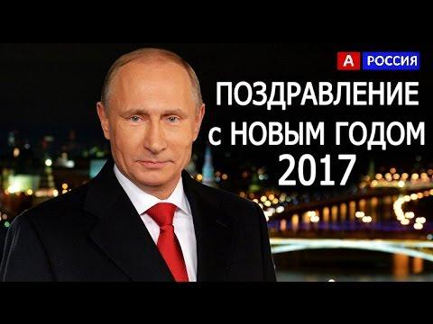 Новогоднее обращение президента Путина 2017