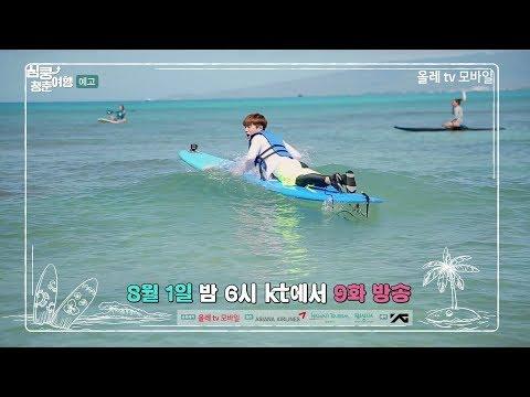 iKON - 'iKON 심쿵 청춘여행' 9화 예고