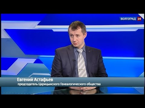 Евгений Астафьев, председатель Царицынского Генеалогического общества